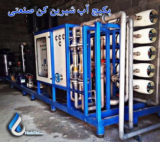 قیمت دستگاه تصفیه آب صنعتی