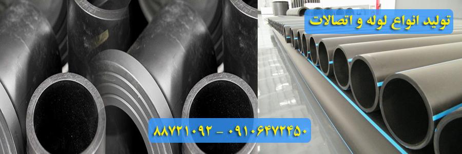 تولید کننده اتصالات پلی اتیلنی