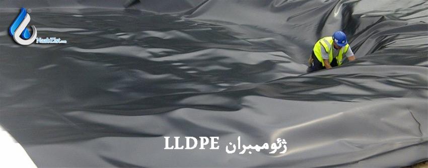 ژئوممبران-lldpe