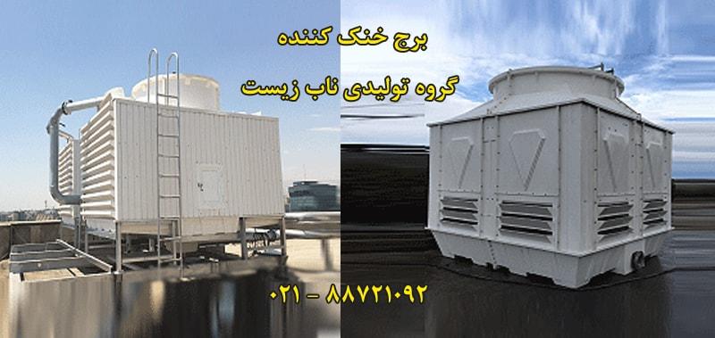 سازنده برجهای خنک کننده
