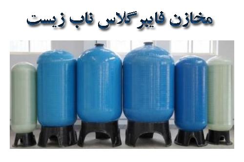 مخازن FRP مورد استفاده در ساخت فیلترشنی