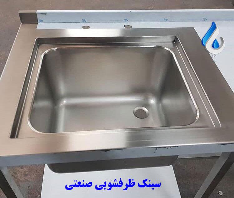 سینک-ظرفشویی-صنعتی